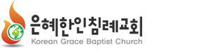 은혜 한인 교회 (Korean Grace Baptist Church)